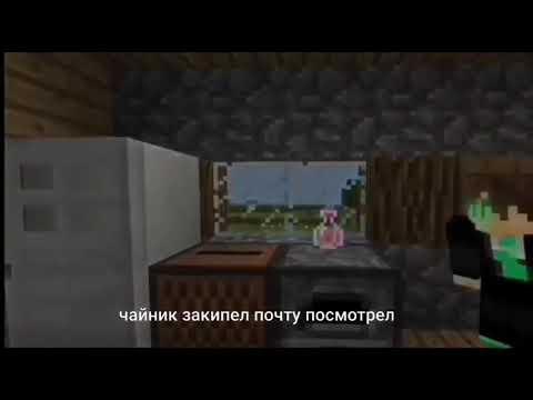 Клип в майнкрафт под песню задрота ;3