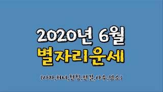 2020년 6월 별자리운세?(사자,처녀,천칭,전갈,사수…