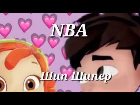 "Алёнка и Саша Абрикосов ""NBA""/СП/"