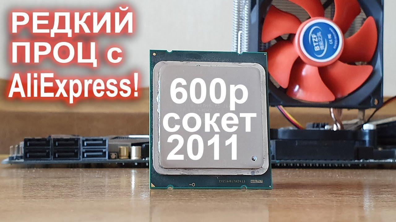 Редкий проц c AliExpress Сокет 2011 600р, 2х или 4х канал?