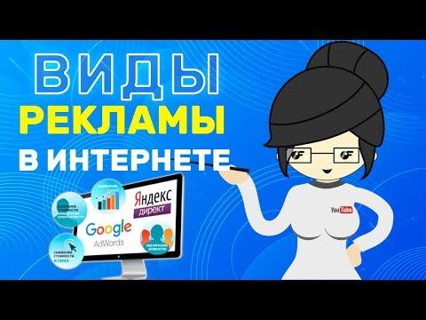 Все Виды Рекламы в Интернете: SEO, Контекст, SMM, Блогеры и МНОГОЕ Другое!