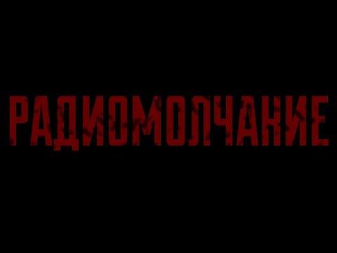 Страшные Истории от ASMADEIS - Радиомолчание