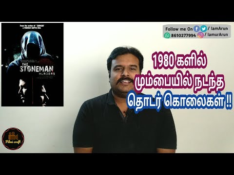 The Stoneman Murders (2009) Hindi Murder Mystery Thriller Movie Review in Tamil by Filmi craft