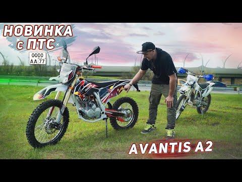 Новые Avantis A2 с ПТС. Когда нет денег на FX Lux 250.