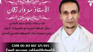 wonderfull muslman anasheed maroc amdah
