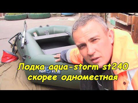 Лодка Aqua-storm St240 - скорее одноместная #деломастерабоится