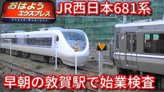 JR西日本681系 敦賀駅6時43分発特急おはようエクスプレス金沢行き 始業検査~駅到着