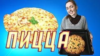 Пицца 🍕на готовой основе. Очень быстрая и вкусная!😋