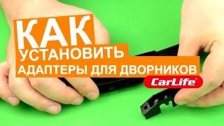Как установить адаптеры на дворники Carlife? (Avtoradosti.com.ua)