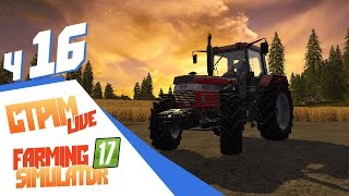 Repeat youtube video Свинское дело - ч16 Farming Simulator 17