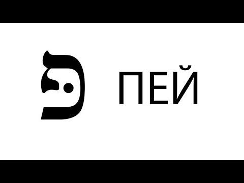«Шеат иврит» аудиокнига — слушать онлайн бесплатно