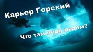 Карьер Горский. Под лёд.