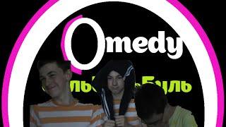 БульБульПародия #2 ComedyБульБульБуль (пародия на Comedy Woman/Камеди Вумен)