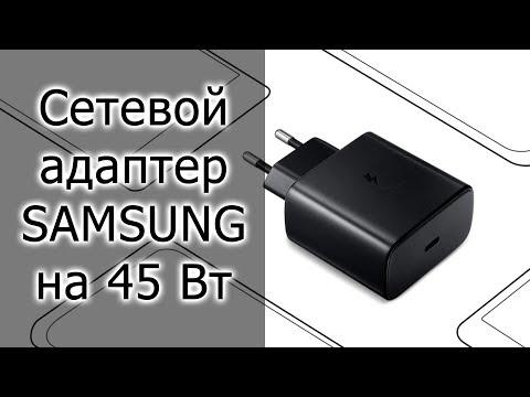 ОБЗОР | Сетевой адаптер Samsung на 45 Вт