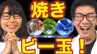 【実験】ビー玉を焼いてアクセサリー作ってみた!!【DIY】 thumbnail