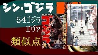 【シンゴジラ】54ゴジラとエヴァから類似箇所を抜粋_ShinGodzilla similar part from 1954&Evangelion【Eng sub】 thumbnail