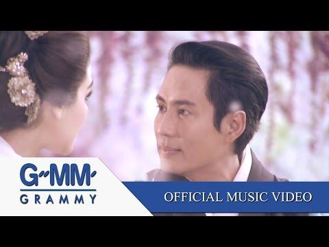 รักที่ไม่มีวันเป็นจริง Feat.ชมพู่อารยา (เพลงประกอบละครกลกิโมโน) - ธงไชย แมคอินไตย์【OFFICIAL MV】