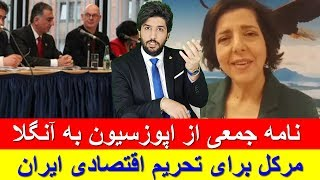 نامه جمعی از اپوزسیون به آنگلا مرکل برای تحریم اقتصادی ایران _رودست