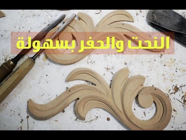 النحت والحفر علي الخشب للمبتدئين 2 ادوات نجارة Youtube