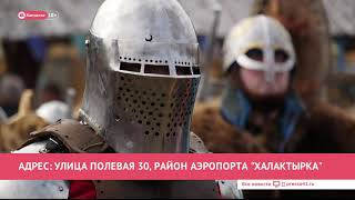 Камчатка: Новости дня 10.09.2019