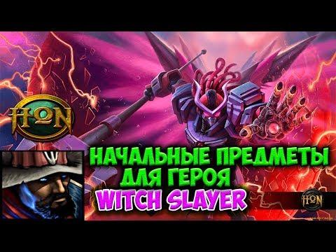 Начальные предметы для героя Witch Slayer