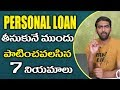 7 Rules To Apply A Personal Loan || Procedure For Personal Loan || Suman Tv Money