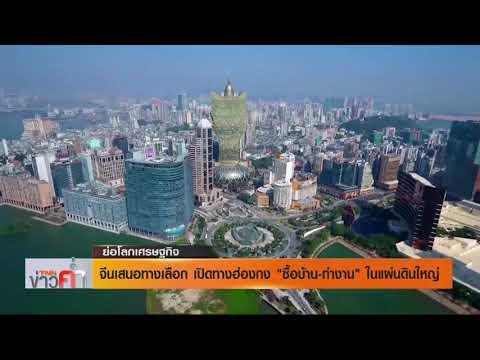 ย่อโลกเศรษฐกิจ - จีนเสนอทางเลือก เปิดทางฮ่องกง ซื้อบ้าน ทำงาน ในแผ่นดินใหญ่ 131162