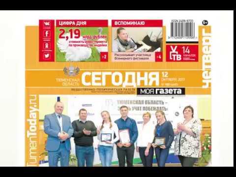 """Анонс газеты """"Тюменская область сегодня"""" за 12 октября 2017 года"""