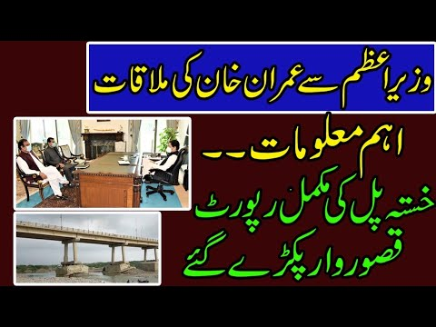 Meeting with prime minister and Hub bridge problem. Imran khan's exclusive