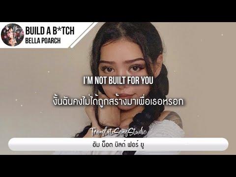แปลเพลง Build a Bitch - Bella Poarch