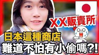 日本這種商店,難道不怕有小偷嗎?😳|日本通必見 栗原Vlog | MaoMaoTV