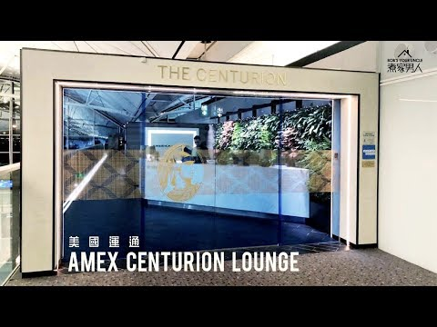 美國運通貴賓候機室 (香港國際機場) American Express Centurion Lounge (Hong Kong International Airport)