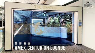 美國運通貴賓候機室 (香港國際機場) American Express Centurion Lounge (Hong Kong International Airport)
