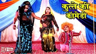 कुत्ते की गजब की कॉमेडी - Bauna Ki Comedy | Stage Performance | Rampat Harami