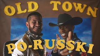 ПО-РУССКИ Lil Nas X - Old Town Road ft. Billy Ray Cyrus (Перевод на русский GSKTV Geckon)