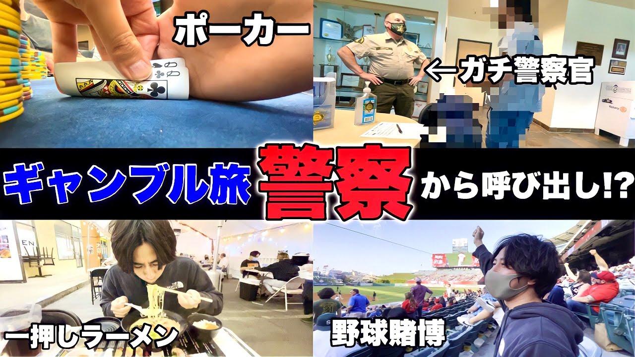 【ポーカーカジノ旅】野球賭博に手を出してしまいました。