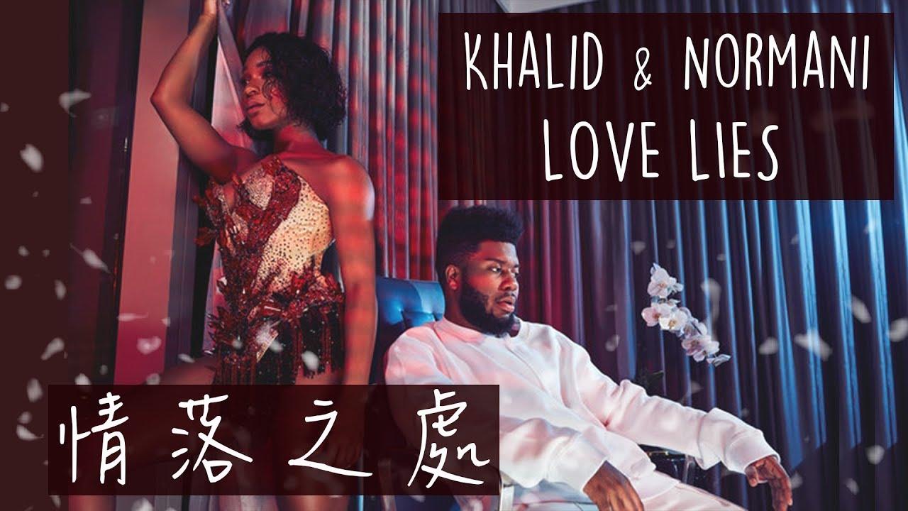 【我會是你一生的摯愛嗎】Khalid & Normani - 情落之處 Love Lies【中文字幕】 - YouTube