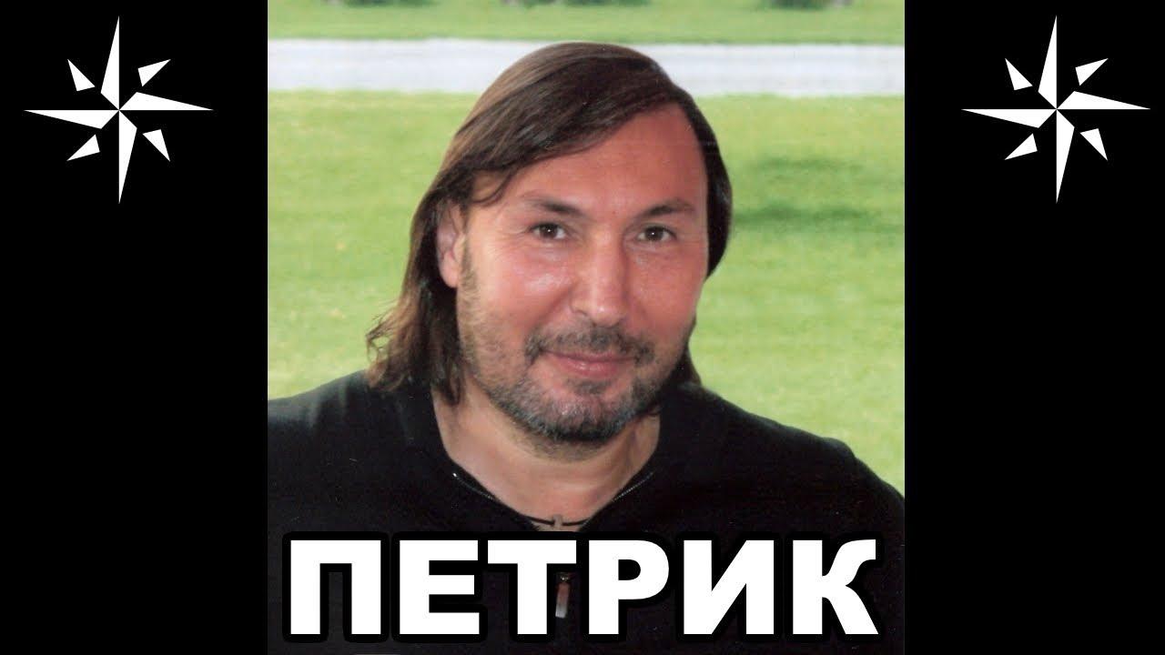 Вор в законе Петрик (Леня Хитрый, Алексей Петров, Суворов). Преемник Япончика