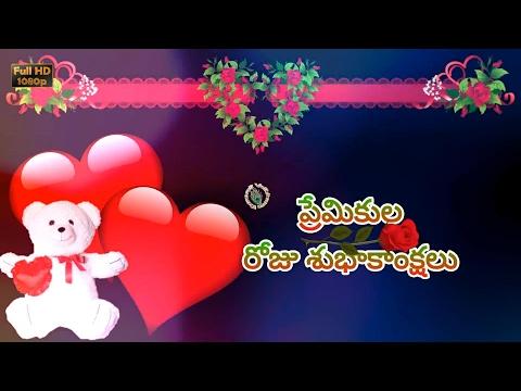 Happy Valentine's Day 2018,Best Wishes in Telugu,Valentine's Day Images,Whatsapp Video Download