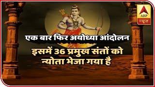 Kaun Jitega 2019: VHP Likely To Resume Ram Mandir Movement; Calls Meeting With 36 Saints | ABP News