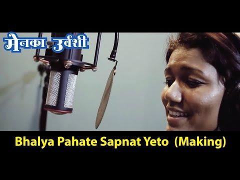 Tu.Ka.Patil 2017 | Bhalya Pahate Sapnat Yeto Full Song | Vaishali Mhade | Music Rajesh Sarkate