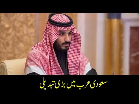King Salman makes big change in Saudi Arabia | 24 News HD