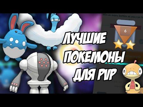 Лучшие покемоны для PvP. Мои бои в Батл Лиге. Как поймать Скрэгги [Pokemon GO]