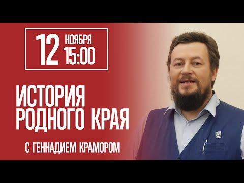 История родного края - с Геннадием Крамором