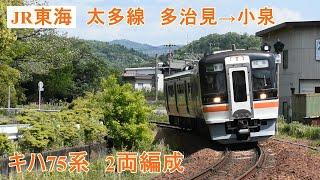 JR東海 太多線 キハ75系 2両編成 多治見→小泉 普通岐阜ゆき 走行動画