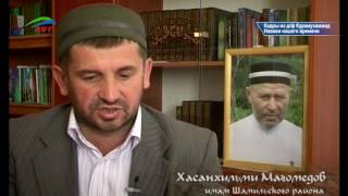 9 лет со дня смерти ученого-богослова Курамухаммада-хаджи Рамазанова