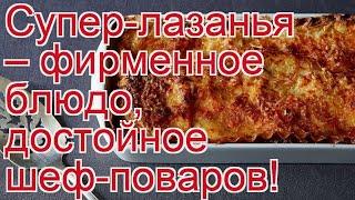 Как приготовить косули пошаговый рецепт - Супер-лазанья – фирменное блюдо, достойное шеф-поваров!