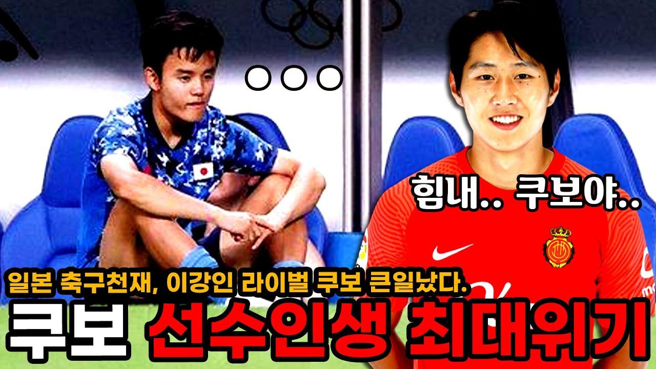 일본 축구천재, '이강인 라이벌' 쿠보 큰일났다. 선수인생 최대위기