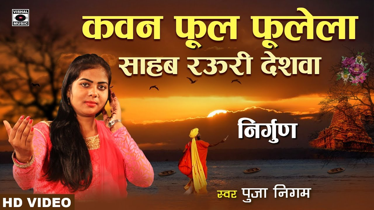 Bina Re Bhajan Kone Kaam Ke Jingiya Bhojpuri Nirgun Bhajan Album Bhakti Bhawna Sung By Om Prakash By Max Cassettes