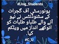 Students Ragging in Pakistan Universities by uog vines